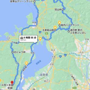 徳山ダム~冠山峠~越前~おにゅう峠-前編