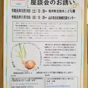 """""""起立性調節障害中国山口親の会のお知らせ"""""""