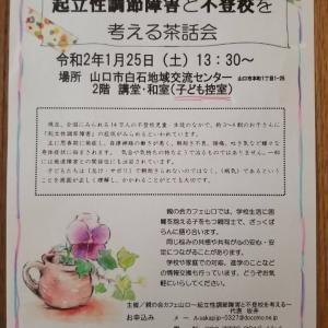 「起立性調節障害と不登校を考える茶話会」in山口市