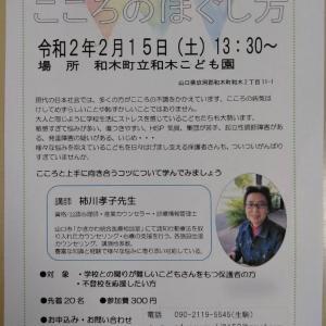 「こころのほぐし方」in和木町
