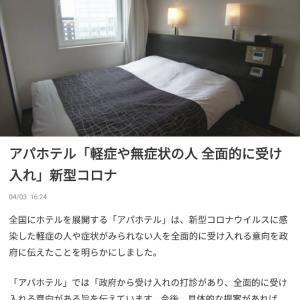 """""""今は緊急事態"""""""