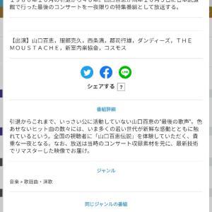 山口百恵コンサート、夜9時~