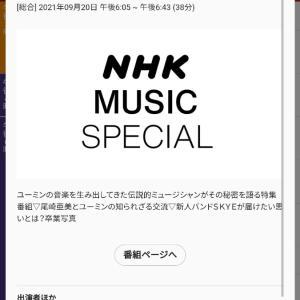 NHK  MUSIC SPECIAL 午後6時5分~