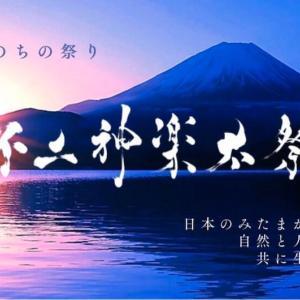 富士でお祭り・出店者・出演者・ボランティア募集!!