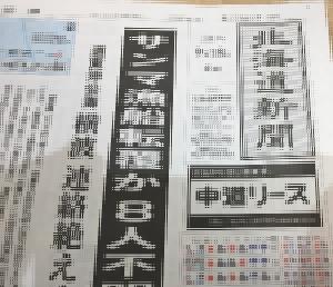 【地方紙の限界】北海道新聞・飲食店の無届営業容認(前編)