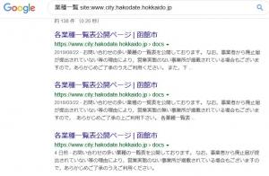 【函館市保健所】9/25ポンコツ対応顛末記