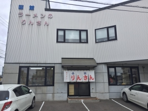 【原点】湯川・りんさん…創業71年、老舗の重み