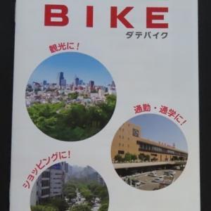 【2019第9回タビ】仙台市とダテバイクの重~いハナシ
