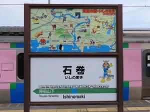 【2019第9回タビ】…締めは宮城県下第二の都市、石巻