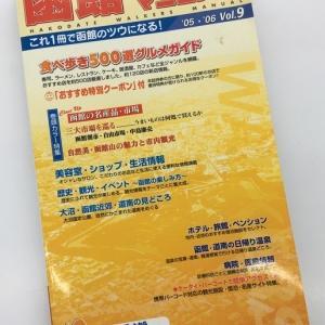 【函館飲食店の(ミニ)歴史】を学ぶ!→まずは中締め・リンク一覧