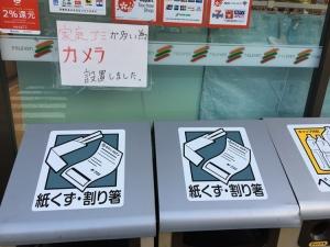 【店主のエゴが心地よい】ナイスなメッセージ!@函館