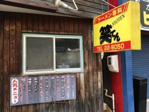 【函館飲食店の(ミニ)歴史】を学ぶ!PART3ラーメン(店)編