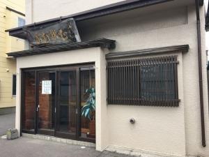 【函館飲食店*生々流転】その2・2019