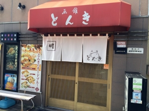 【函館飲食店の(ミニ)歴史】を学ぶ!PART14「とんかつ」「お好み焼き」編