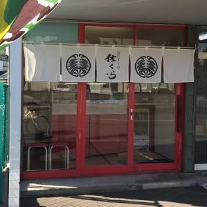 【函館飲食店の(ミニ)歴史】を学ぶ!PART23「その他」編