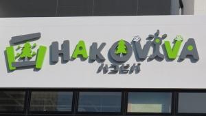 【駅前HAKOVIVA緊急視察-1】スタートで失速というより「逆噴射」