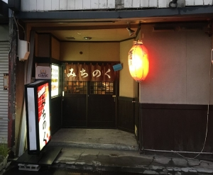 【無許可飲食店問題@函館】「前例を作りたくない」主義が組織に蔓延?