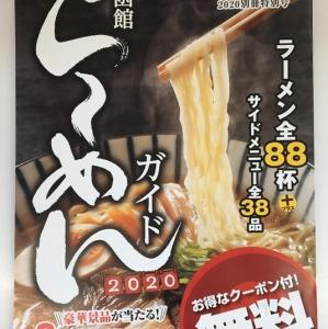 【ミニシリーズ】「函館ラーメン」の現状(PART2)
