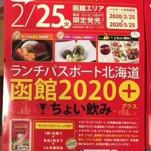【ランパス函館2020】さすがにことしは無届営業店を掲載しないだろうな!