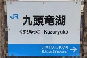 【終着駅めぐりの旅】第11弾・北陸編