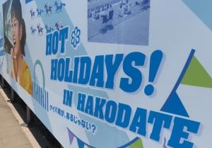 【第一回函館競馬・無観客決定】観光トップシーズンを襲う衝撃!@函館