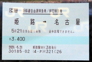 【令和二年・第四回タビ】しっかりせいや!長良川鉄道