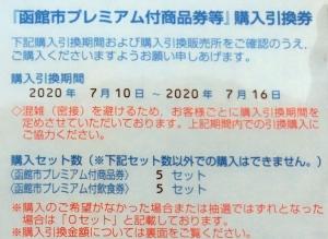 【函館市・消費刺激施策】プレミアム全員当選…ちえ競争率は1倍だったのか!