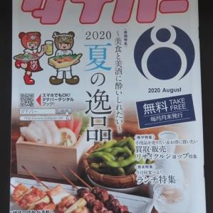 【最近クセになってきた!?】ダテパーで見つける「嘘つき函館飲食」