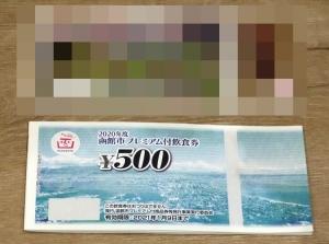 令和二年・函館市「プレミアム飲食券」利用戦略PART2の(A)