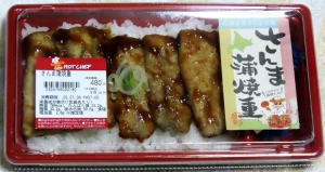 【蒲焼丼対決?】セイコーマートの限定メニューより89円安かった!