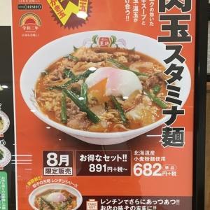 【王将・8月限定メニュー】そもそも天スタ体験ありき、の夏辛麺