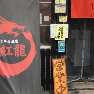 令和二年・函館市「プレミアム飲食券」利用戦略PART2の(B)
