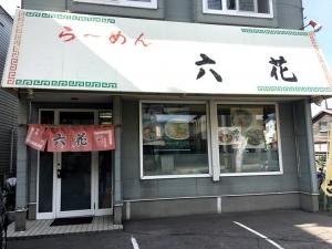 【青ステッカー限定】単なる街中華のカレーに非ず@田家町