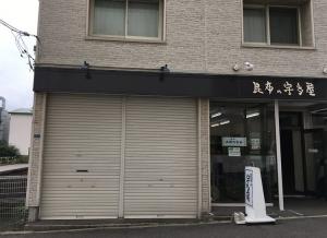 同じ住所に新店が2つ、の謎@本町