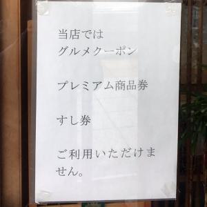 久々に遭遇? 函館人気質な迷言