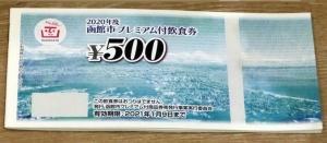 【自分の中ではレアパターン】末広町で久々に函館伝統の味