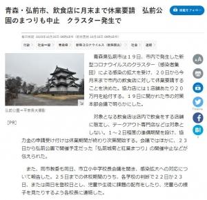 【青森県でパニック!?】弘前中心に新型コロナ感染者急増!一週間で39人→129人