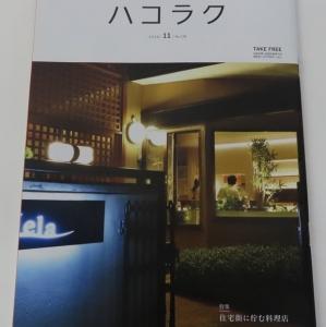 【ハコラクで初めて知る】函館人気質な秘密のレストラン