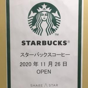 本日(11/26)本町シエスタにスタバがオープン…それで?(笑)