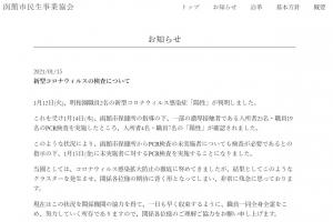 【残念!4例めのクラスター】1/16…3日連続で過去最高30名発表・14日連続133名@函館
