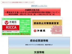 【1/16第二次更新】函館で1日に新型コロナ30人→クラスターのせいだけじゃない