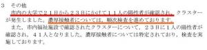 【なかなかハイペースの発生!?】函館市でことし4件めのクラスター…大学生が11名
