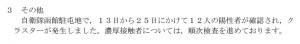 【クラスター相次ぐ@函館】函大クラスターの次は自衛隊駐屯地でクラスター