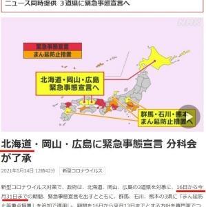 【5/16から5/31まで】一転、北海道に緊急事態宣言!