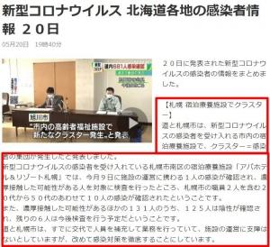 【本日、沖縄が全国首位奪取!】でも札幌市の宿泊療養で笑えないハナシ