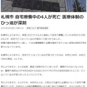 9都道府県の緊急事態宣言は6/20まで延長。そりゃそうか。