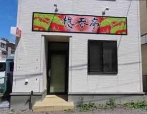 【令和三年七月@本町界隈】自分が思ったより閉店は少ないのであった…わずか13軒?