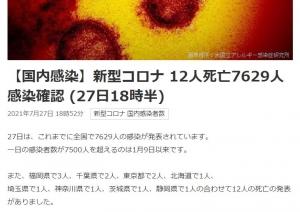 【7/27全国感染者数=歴代第3位】東京はついに第三波のピークを上回る!