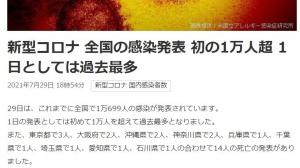【ついに全国感染者1万人超え】3日で32人感染でクラスター確定できない@函館