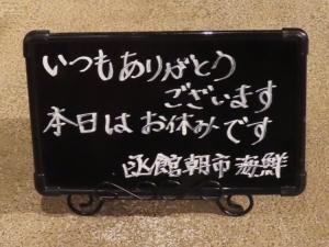 当面休業、ずっと休業、そのまんま…の法則@函館
